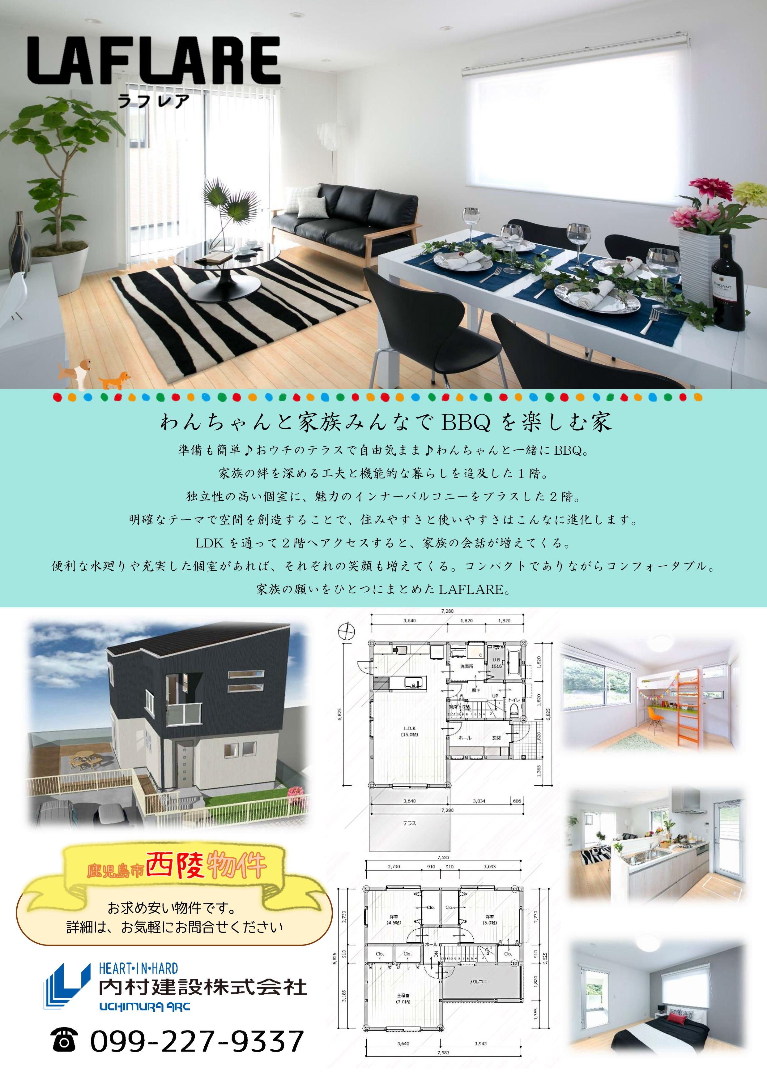 西陵4丁目★hosi (2481x3508)