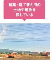 新築・建て替え用の土地や建物を探している