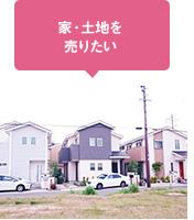 家・土地を売りたい